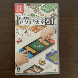 任天堂 - 世界のアソビ大全51 Switch