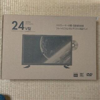 フルハイビジョン テレビ 24型 新品