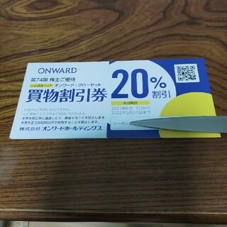 ニジュウサンク(23区)のオンワードの株主優待券20%割引券1枚です。オンワード・クローゼット(ショッピング)