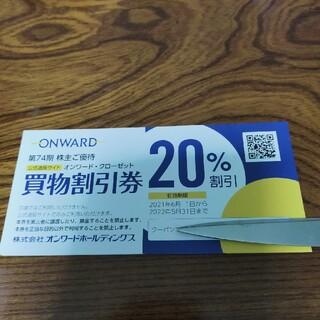 ニジュウサンク(23区)のオンワードの株主優待券20%割引券1枚です。オンワード・クローゼットでのみ(ショッピング)