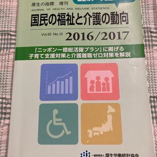 2016/2017国民の福祉と介護の動向 2016年 09月号(専門誌)