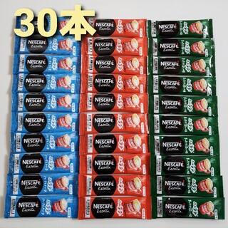 スティックコーヒー   3種類   30本