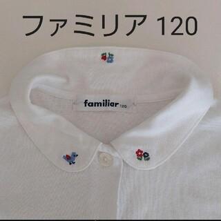 familiar - お値下げ✨ファミリア ブラウス 120✨ファミリア 120