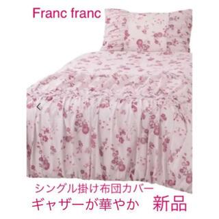 フランフラン(Francfranc)のフランフラン 掛け布団カバ シングル 新品♡ ローラアッシュレイ ラルフローレン(シーツ/カバー)