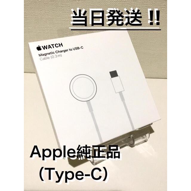 Apple Watch(アップルウォッチ)の【新品・残僅少】アップル純正 Apple Watch磁気充電ケーブルType-C スマホ/家電/カメラのスマートフォン/携帯電話(バッテリー/充電器)の商品写真