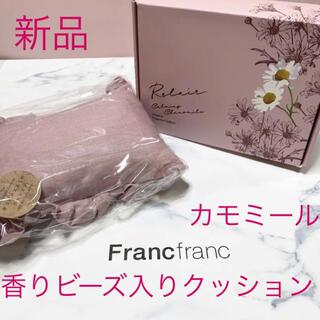 Francfranc - フレグランスクッション フランフラン 新品♡ ローラアッシュレイ ラルフローレン