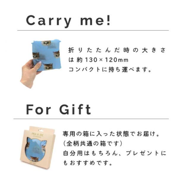 PAUL & JOE(ポールアンドジョー)の新品未使用 ポールアンドジョー ヌネット エコバッグ  ブルー レディースのバッグ(エコバッグ)の商品写真