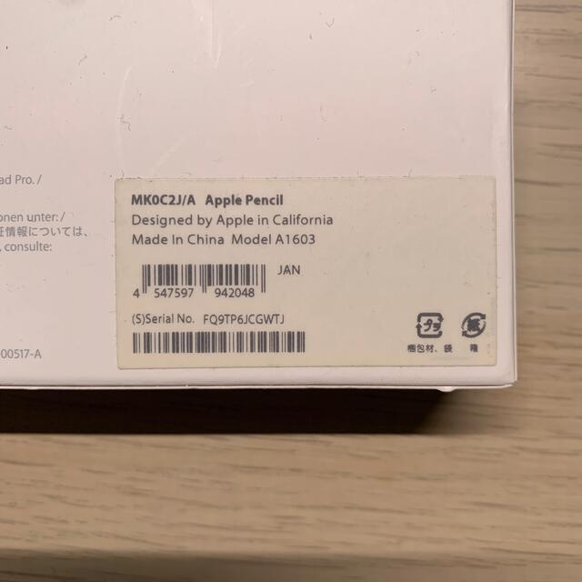 Apple(アップル)のApple Pencil 第1世代 スマホ/家電/カメラのPC/タブレット(その他)の商品写真