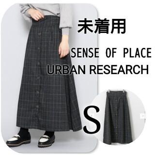 SENSE OF PLACE by URBAN RESEARCH - 未着用 SENSE OF PLACE チェック マキシスカート