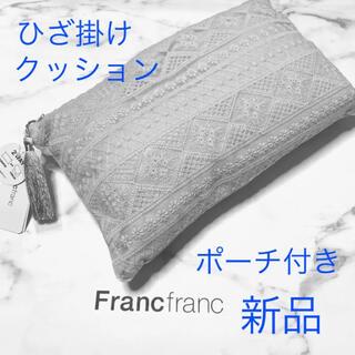 フランフラン(Francfranc)の膝掛け クッション フランフラン 新品♡ ラルフローレン ローラアッシュレイ 好(毛布)