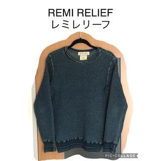 レミレリーフ(REMI RELIEF)のREMI RELIEF レミレリーフ インディゴ ニット バーズアイ S(ニット/セーター)