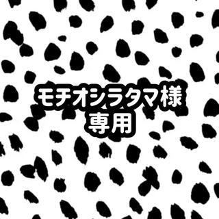 モチオシラタマ様専用(アイドルグッズ)