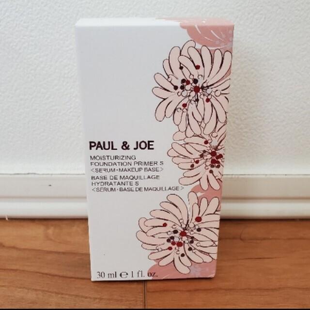 PAUL & JOE(ポールアンドジョー)のポール&ジョー モイスチュア ライジング プライマー  S  01 コスメ/美容のベースメイク/化粧品(化粧下地)の商品写真