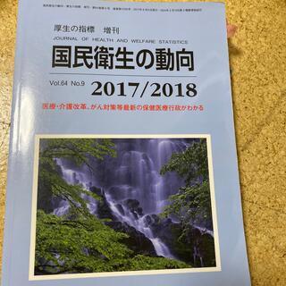 厚生の指標増刊 2017/2018 国民衛生の動向 2017年 08月号(専門誌)