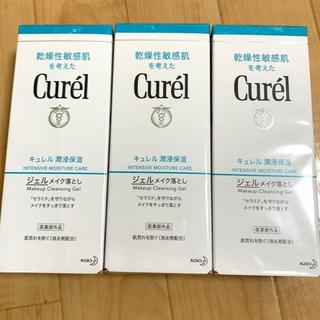 Curel - 新品 キュレル ジェルメイク落とし 3本セット