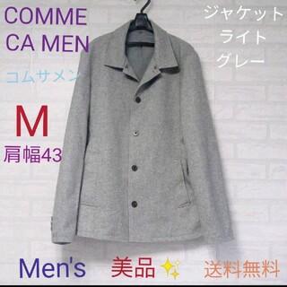 COMME CA MEN - COMME CA MEN(コムサメン)ジャケット美品✨ ライトグレー