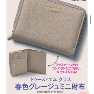 ドゥーズィエムクラス(DEUXIEME CLASSE)の未開封 付録ドゥーズィエムクラス 財布(財布)