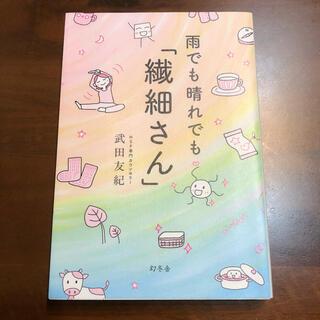 ゲントウシャ(幻冬舎)の雨でも晴れでも「繊細さん」 武田友紀(人文/社会)