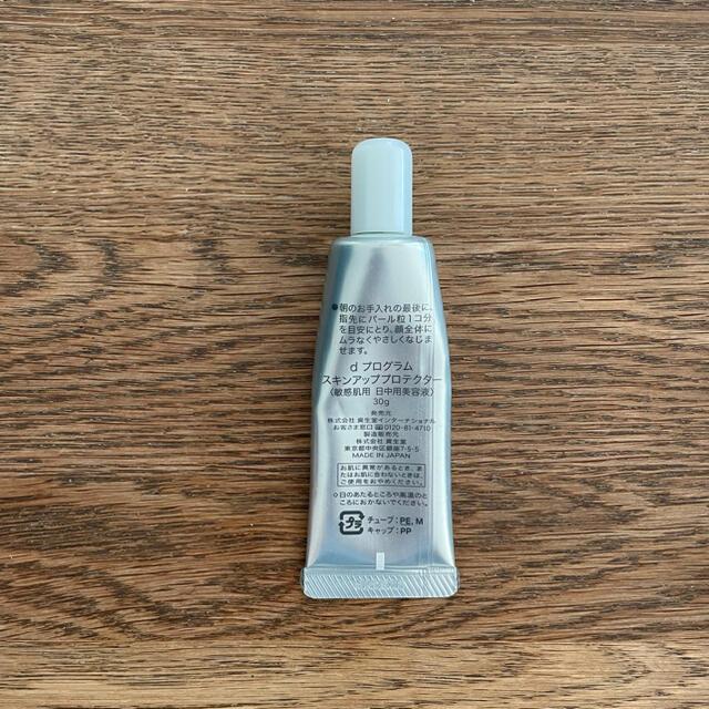 d program(ディープログラム)のdプログラム スキンアッププロテクター  コスメ/美容のベースメイク/化粧品(化粧下地)の商品写真