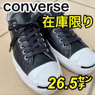 CONVERSE - 【早い者勝ち】コンバース ジャックパーセル 26.5センチ 24時間以内発送