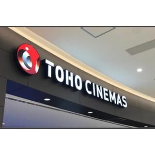 TOHOシネマズ TCチケット 2枚 有効期限 2022/01/31(その他)