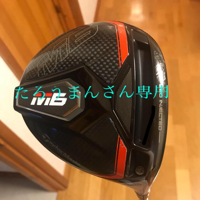 TaylorMade(テーラーメイド)のテーラーメイド  M6ドライバー 10.5° スポーツ/アウトドアのゴルフ(クラブ)の商品写真