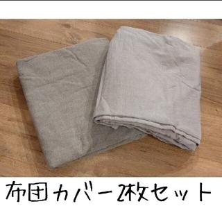 MUJI (無印良品) - 綿洗いざらし掛ふとんカバー ダブルサイズ ブラウン&グレー 2枚セット