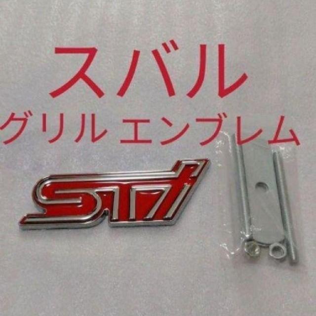 スバル(スバル)の★スバルSUBARUstiフロントグリルエンブレム★ 自動車/バイクの自動車(車外アクセサリ)の商品写真