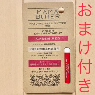MAMA BUTTER - MAMA BUTTER ママバター カラーリップトリートメント カシスレッド