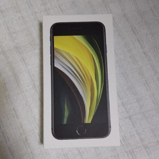 iPhone(アイフォーン)のiPhone se2(第2世代) 128GB ブラック スマホ/家電/カメラのスマートフォン/携帯電話(スマートフォン本体)の商品写真