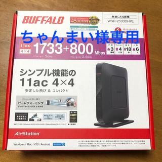 Buffalo - 無線LAN親機 バッファロー ルーター
