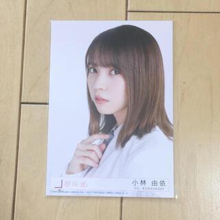 欅坂46(けやき坂46) - 櫻坂46 欅坂46 小林由依 Nobody'sfault 生写真