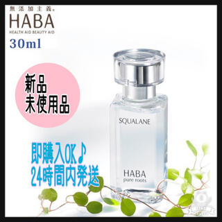 ハーバー(HABA)のHABA ハーバー公式  高品位「スクワラン」 30mL(美容オイル)(美容液)