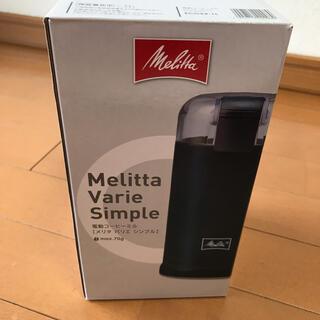 カリタ(CARITA)の【新品】メルタ電動ミル ECG64-1L(電動式コーヒーミル)