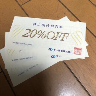 アオヤマ(青山)の青山商事(株) 洋服の青山他  20%OFF券×3枚(ショッピング)