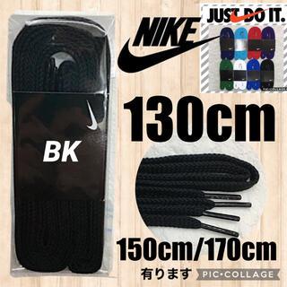 NIKE - NIKE黒130cm靴紐 ナイキ靴紐 エアフォース1 エアジョーダン DUNK