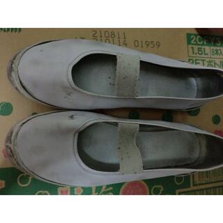 ☆中古・上履き☆ 女子25.5cm 白色 上靴 スクールシューズ
