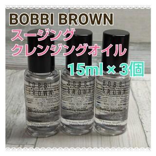 ボビイブラウン(BOBBI BROWN)のボビイブラウン スージングクレンジングオイル 新品未開封 15ml×3個(クレンジング/メイク落とし)