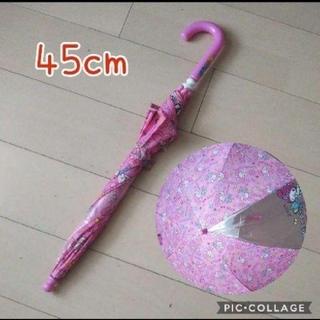 マイメロディ(マイメロディ)の【My Melody/マイメロディ】女の子 キッズ雨傘 45cm(傘)