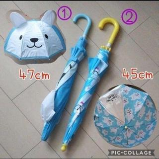 傘の練習に! キッズ傘 2本セット 45cm 47cm(傘)