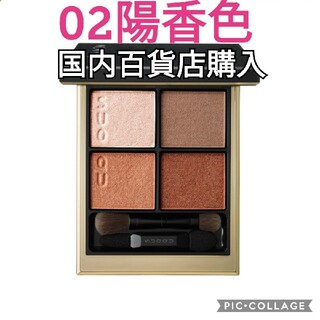 SUQQU - SUQQU スック シグニチャーカラーアイズ 02 陽香色