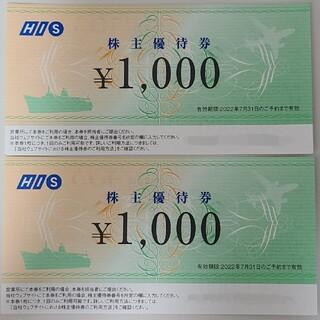 《匿名配送》【HIS株主優待】HIS株主優待券¥1000×2枚(その他)