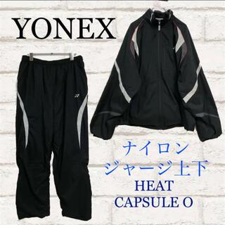 ヨネックス(YONEX)のYONEX ヨネックス ジャージ上下 HEAT CAPSULE ナイロン(ウェア)
