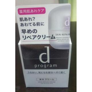 d program - dプログラム スキンリペアクリーム <本体> 【新品】