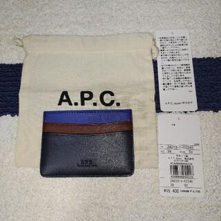 アーペーセー(A.P.C)のA.P.C アーペーセー  カードホルダー カードケース(名刺入れ/定期入れ)