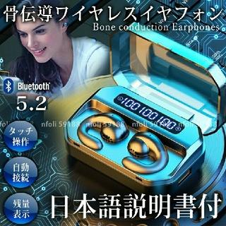 ワイヤレスイヤホン 骨伝導 耳挟み式02 新品 通話 Bluetooth マイク