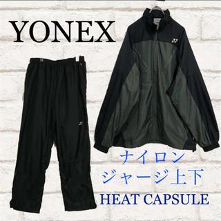 ヨネックス(YONEX)のYONEX ヨネックス ウェア ヒートカプセル 裏地付き 上下セット(ジャージ)