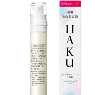 シセイドウ(SHISEIDO (資生堂))の資生堂 ハクメラノフォーカスZ レフィル 45g  美白美容液 リニューアル新品(美容液)