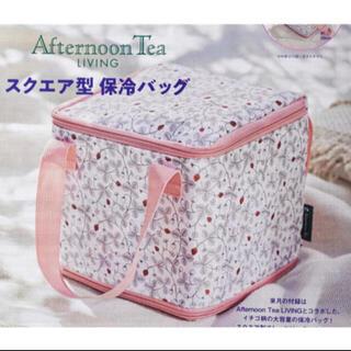 AfternoonTea - ゼクシィ5月号付録 Afternoon Tea LIVING 保冷バッグ