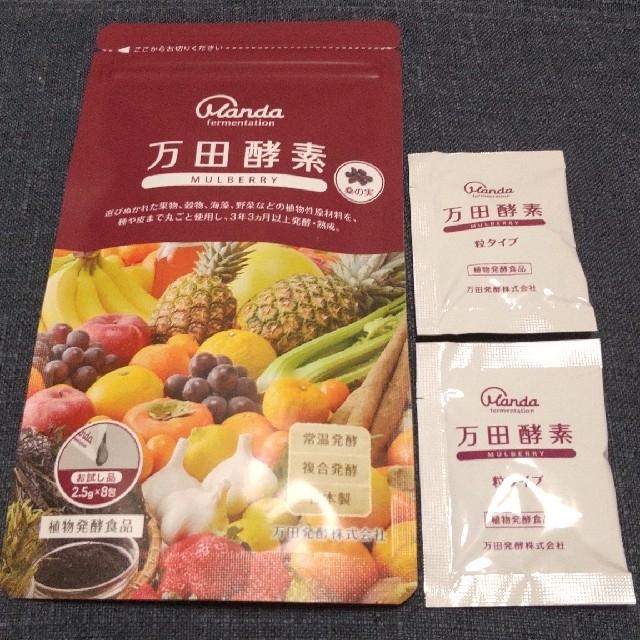Mulberry(マルベリー)の万田酵素 マルベリー 8包➕おまけ 粒2袋 食品/飲料/酒の健康食品(その他)の商品写真